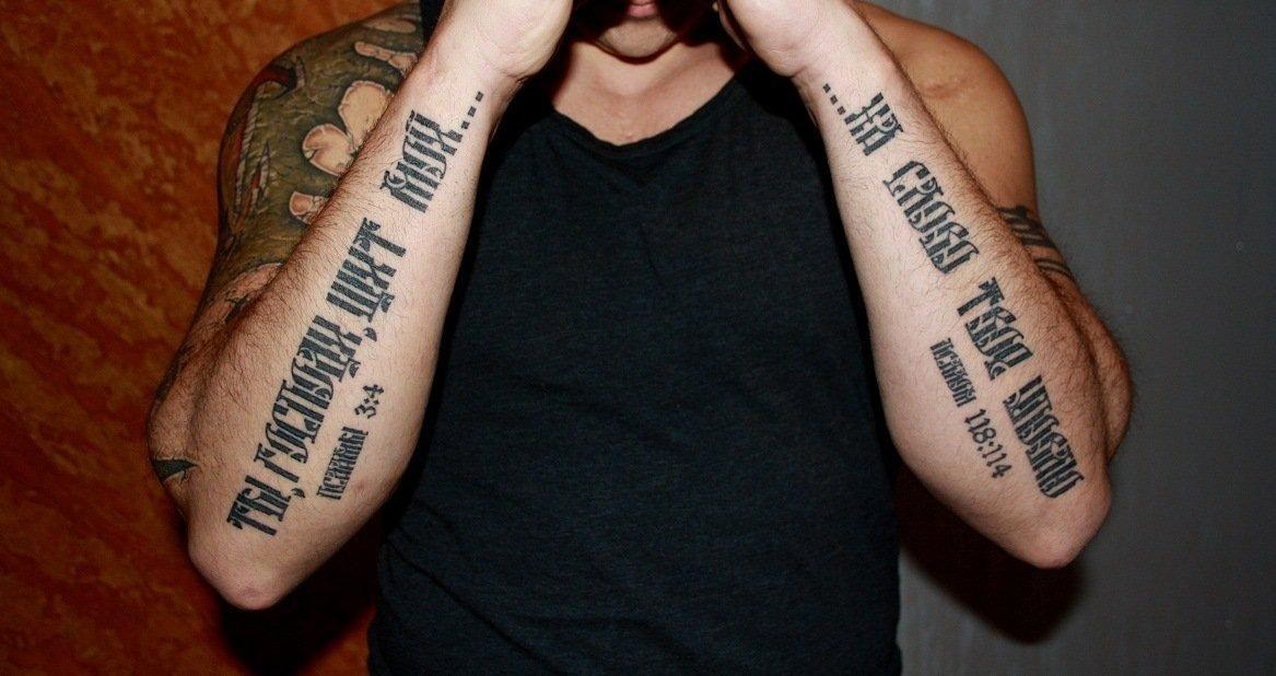 тату с надписями на двух руках религиозные