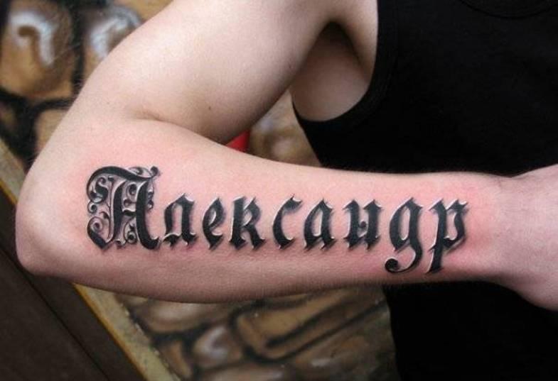 Фотография татуировки надпись на руке с именем Александр